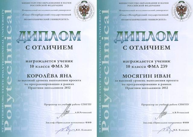 news-2012-school-practice-diplom