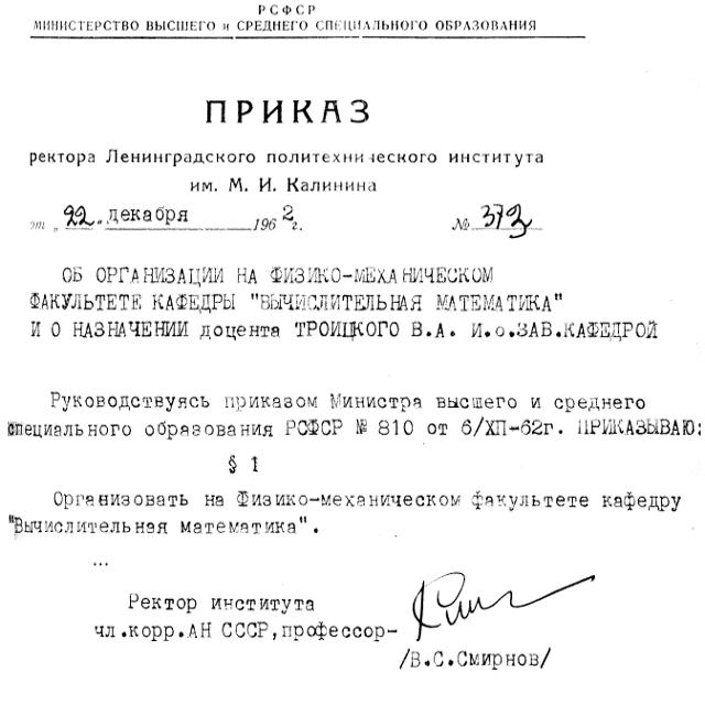 news_2012_1_1962_Prikaz