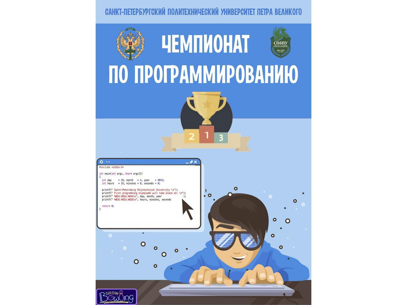 Успех студентов кафедры на I Чемпионате СПбПУ по программированию