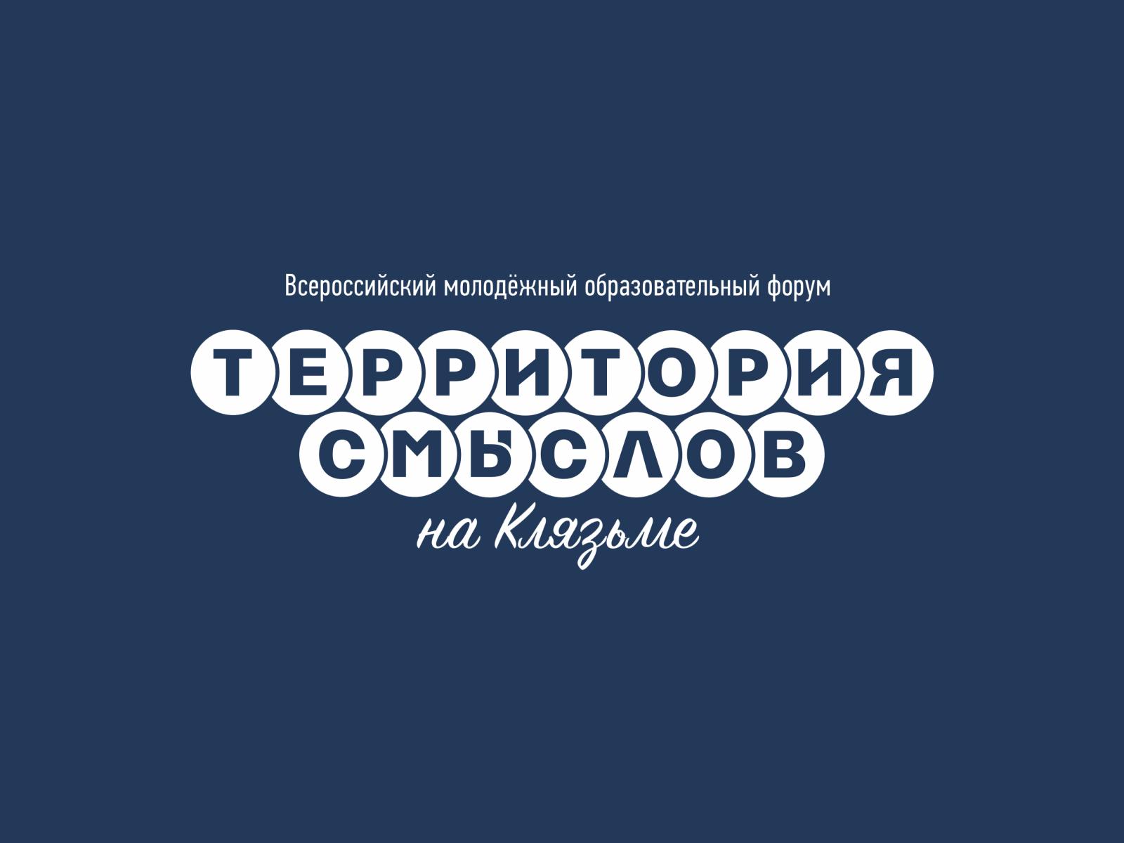 Всероссийский молодёжный образовательный форум