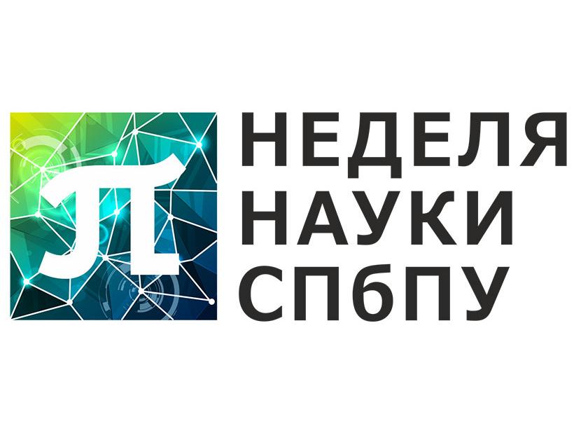 Итоги объединенной секции в рамках XLV Недели науки СПбПУ